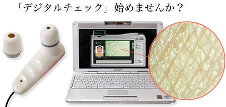 usb skin sensor