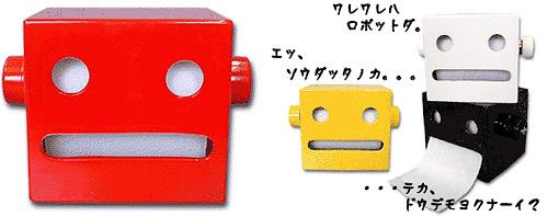 Airyusha Robotan Toilet Paper Holder (Image courtesy AudioCubes)