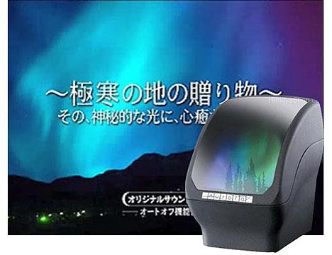 genso-kukan-aurora.jpg