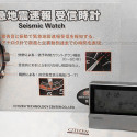 Citizen's Seismic Watch Provides Mobile Earthquake Warnings