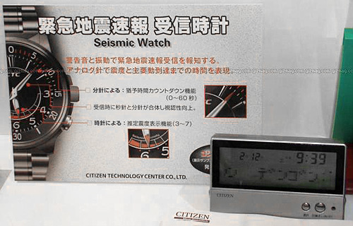 Citizen Seismic Watch (Image courtesy Gizmag)