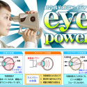 Eye Power Promises To Correct Impaired Vision