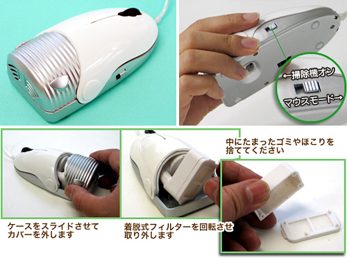 USB Vacuum Mouse (Images courtesy Rare Mono Shop)