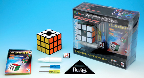 Official Rubik's Speed Cubing Kit (Image courtesy Rubik's Cube Official Site)