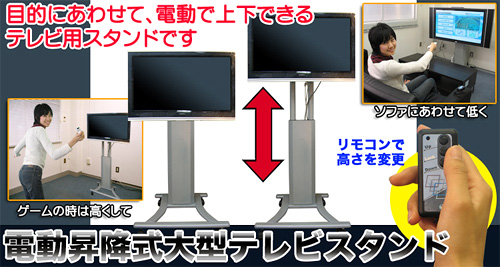 Thanko Electric Up and Down Big TV Stand (Image courtesy Rare Mono Shop)