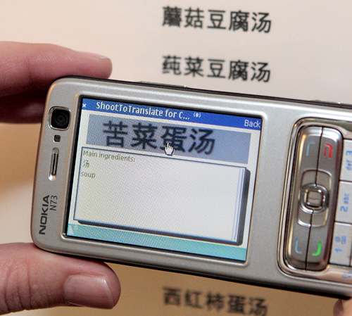 Nokia's Shoot-to-Translate App (Image courtesy Nokia)