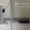 Revolve Vertical Power Strip
