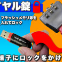 USB Lock Keeps Your Flash Drive Contents Safe