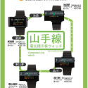 Yamanote Line Watches Look Like Electronic Bulletin Boards