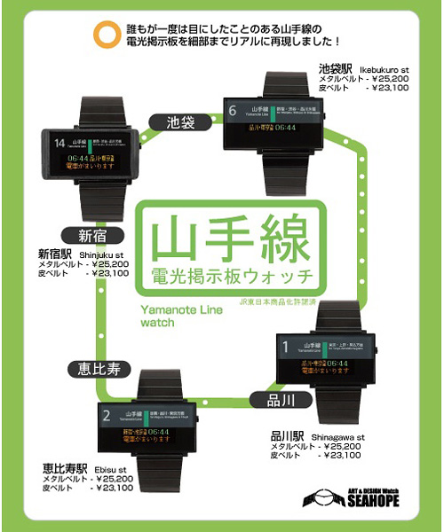 Yamanote Line Watches (Image courtesy Seahope Japan)