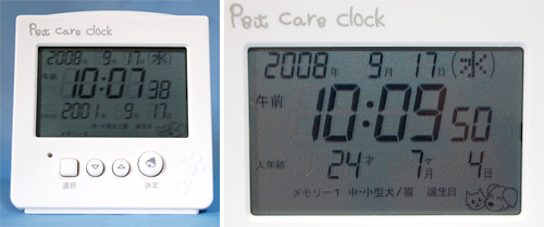 Pet Care Clock (Images courtesy Kaden.watch.impress.co.jp)