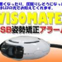 Visomate Position Sensor Battles Poor Posture