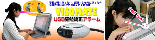 Visomate USB Position Sensor Alarm (Images courtesy RareMonoShop.com)