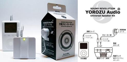 external image yorozu-audio-speaker.jpg