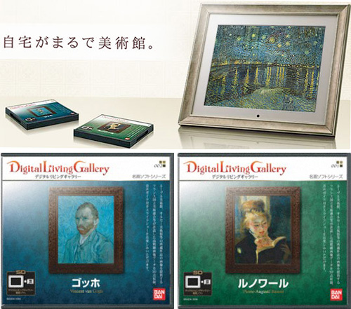 Digital Living Gallery (Images courtesy Bandai & CScout Japan)