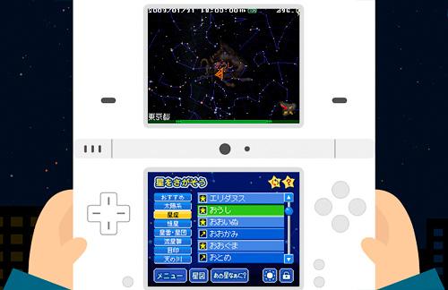 Starry Sky Navigator (Image courtesy AstroArts Inc.)