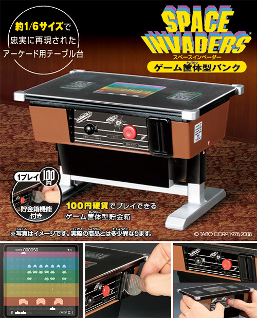 Space Invaders Bank (Images courtesy Takara Tomy)