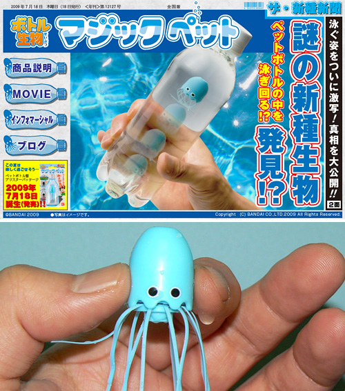 Micro Sea Life Toys (Images courtesy Bandai & Newlaunches)