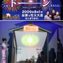 Sega's Fireworks Projector