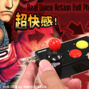 Street Fighter Joystick Cellphone Straps – With Real Voice Action!