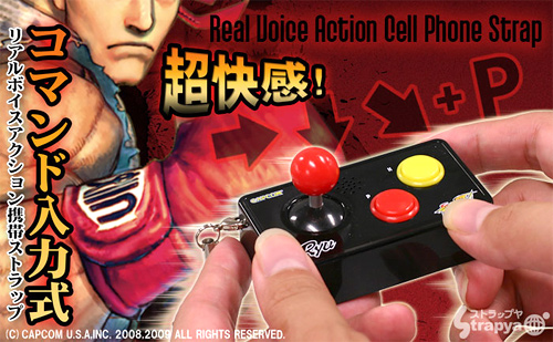 Street Fighter Cellphone Straps (Image courtesy Strapya.com)