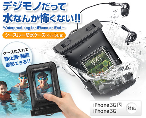 Waterproof iPhone Case (Image courtesy Sanwa)