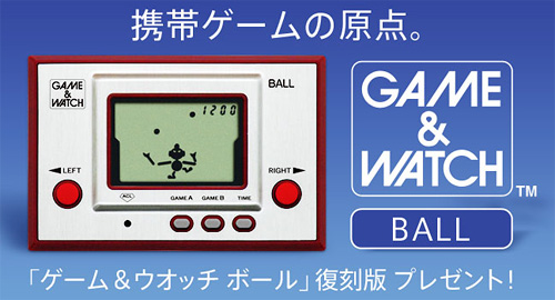 Game & Watch Ball (Image courtesy Nintendo)