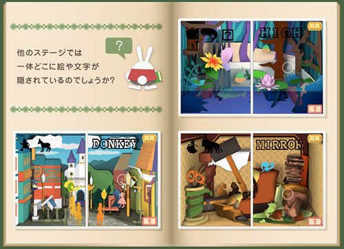 Upcoming DSiWare Title Features 3D Interactive Diorama (Image courtesy Nintendo)