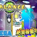 SEGA's UFO Balance Catcher Arcade Game Puts Those Wii Balance Board Skills To Good Use