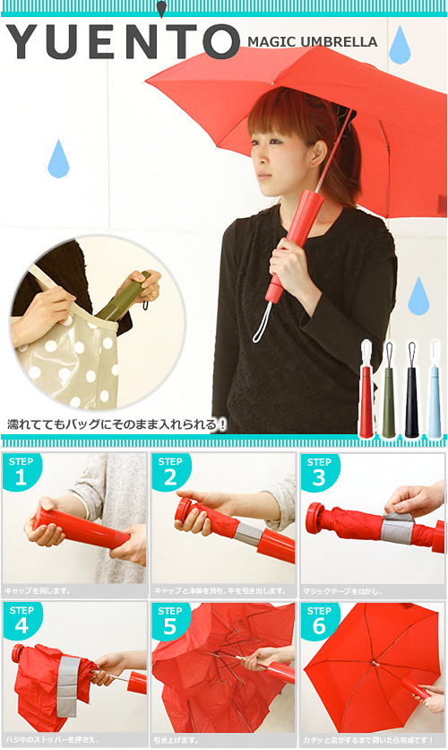Yuento 'Magic' Umbrella (Images courtesy Rakuten)