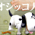 Oshikko Inu Wind-Up Walking Dog Toy That's Never Been House Trained