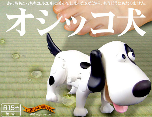 Oshikko Inu Wind-Up Walking Dog (Image courtesy Strapya World)