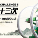 Panasonic's EVOLTA Batteries Are Hitting The Road Again For Another Challenge