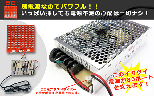 80 Port USB Charger Board (Image courtesy Thanko)