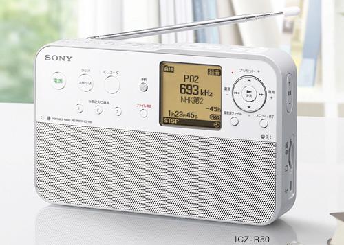 Sony ICZ-R50 (Image courtesy CrunchGear)