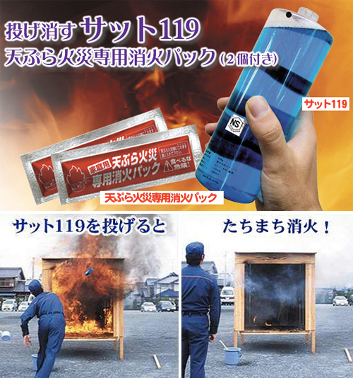 Sat 119 Chemical Based Throwable Firefighting Pack (Images courtesy Rakuten)
