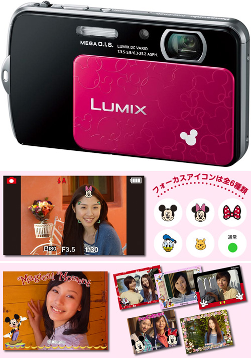 Panasonic's Disney Themed LUMIX DMC-FP7D (Images courtesy Panasonic)