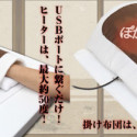 Heating MousePad Heats Your Hands