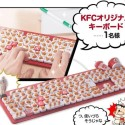 KFC Keyboard: Hungrier By the Letter