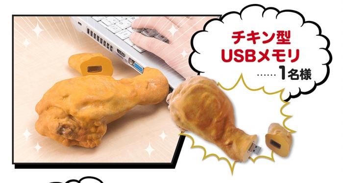 KFC USB