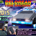 Watch What Happens When This DeLorean iPhone Case Reaches 88mph