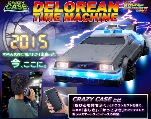 back-to-the-future-delorean-iphone-case-1