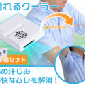 Pit Stains Be Gone: A Little Clip-on Fan For Your Armpits